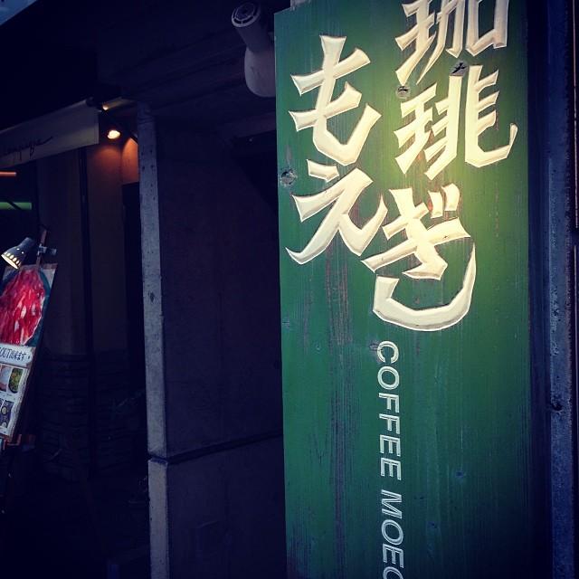 珈琲もえぎ。三宮周辺で静かに珈琲を飲みたいならココで決まり