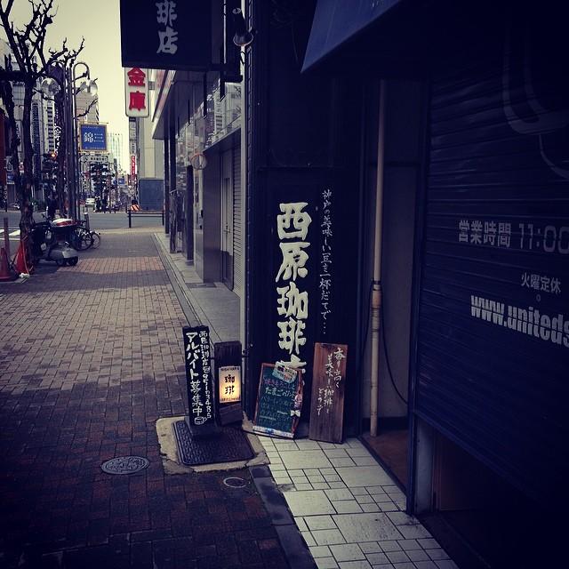 西原珈琲店。名古屋、栄の隠れ家的な喫茶店