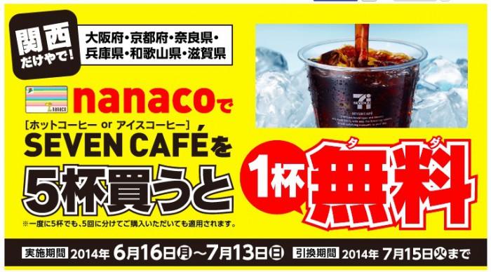 nanacoでSEVEN CAFEを5杯買うと1杯無料キャンペーン中!ただし関西限定