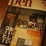 雑誌Pen 『一冊まるごとおいしいコーヒー』〈2014年 10/15号〉
