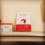 世界でいちばんやさしい「コーヒーの絵本」Amazonでベストセラー1位のコーヒーの教科書