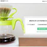 定期的にシングルオリジンのコーヒー豆が届くサービス「カッピングテーブル」