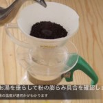 【動画】コーヒーの雑味を落とさないドリップ方法。本当にスッキリとした味になって驚いた