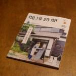 リノベカフェを巡ろう。珈琲時間はコーヒーライフスタイル満載の雑誌です